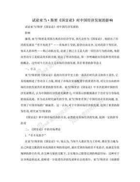 试论亚当·斯密《国富论》对中国经济发展的影响.doc