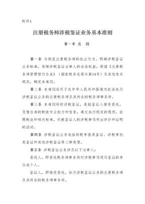 注册税务师涉税鉴证业务基本准则.doc