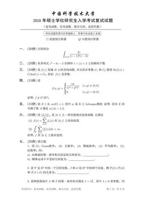 中科大数学复试.pdf