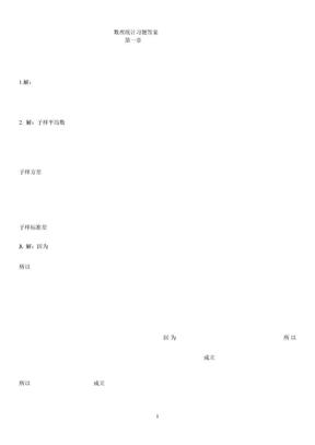数理统计(汪荣鑫版)习题答案.doc