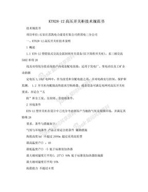KYN28-12高压开关柜技术规范书.doc
