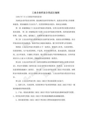 工业企业档案分类试行规则.doc