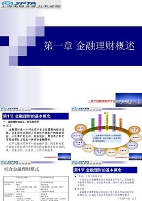 金融理财基础(第1章).ppt