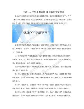 手机ocr文字识别软件-捷速OCR文字识别.doc