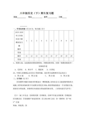 2019-2020年八年级历史下册期末复习题.doc