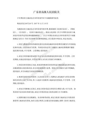 广东省高级人民法院关于审理农村土地承包合同纠纷案件若干问题的指导意见.doc