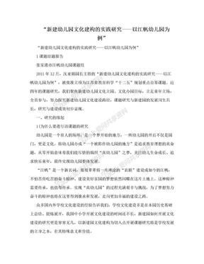 """""""新建幼儿园文化建构的实践研究——以江帆幼儿园为例"""".doc"""