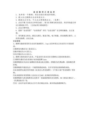 企业微博注册流程.doc