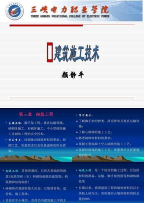 第三章__砌筑工程(1).ppt