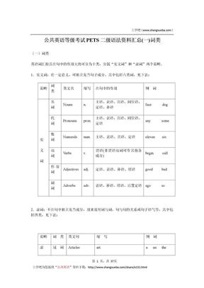 公共英语等级考试PETS二级语法资料汇总.doc