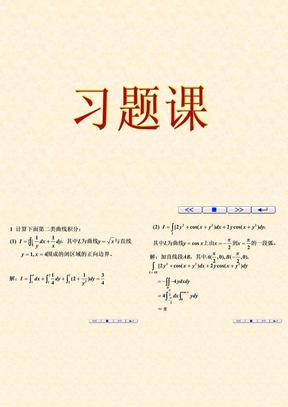 向量值函数积分学习题课.ppt