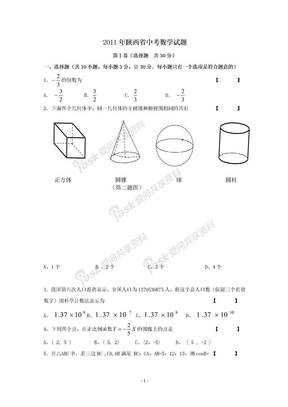 2011年陕西省中考真题——数学.doc