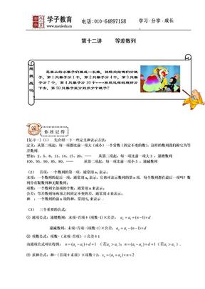 四年级  奥数  讲义 166学子   教案库  12、基础学生.doc