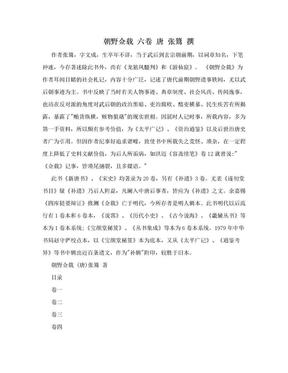 朝野佥载 六卷 唐 张鷟 撰.doc
