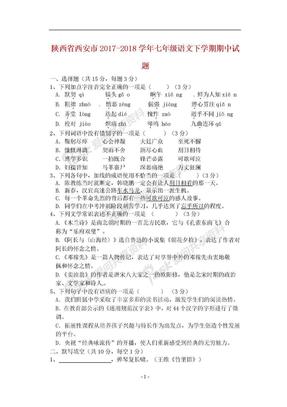 陕西省西安市20172018学年七年级语文下学期期中试题.doc