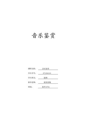 音乐鉴赏论文.doc