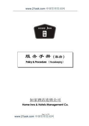 如家酒店客房部服务手册.doc