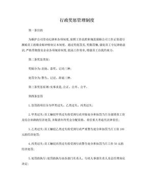 行政奖惩管理规定2014.11.9