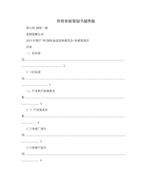 外贸参展策划书最终版.doc