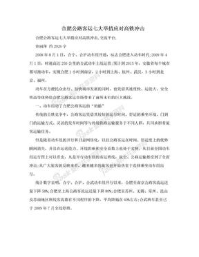 合肥公路客运七大举措应对高铁冲击.doc