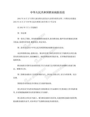 中华人民共和国职业病防治法.doc