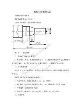 新编G71编程入门.doc