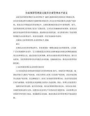 全面预算管理论文提升企业管理水平论文.doc