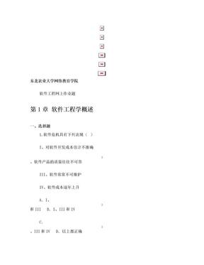 软件工程网上作业题.doc