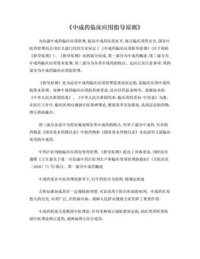 中成药临床用药指导原则.doc