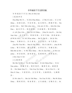 中华成语千字文拼音版.doc