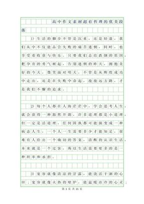 2019年高中作文素材-超有哲理的优美段落.docx
