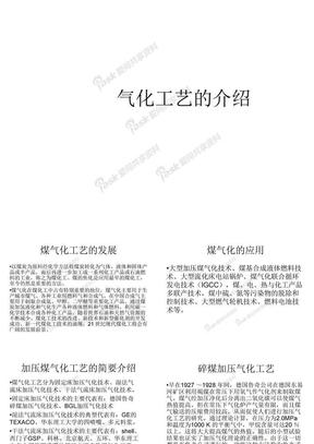 煤化工气化工艺系统知识_气化工艺的介绍.ppt