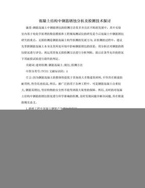 混凝土结构中钢筋锈蚀分析及检测技术探讨.doc