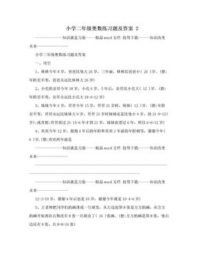 小学二年级奥数练习题及答案 2.doc