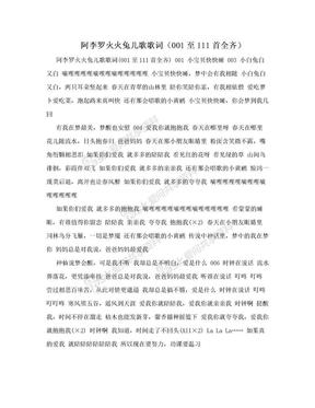 阿李罗火火兔儿歌歌词(001至111首全齐).doc
