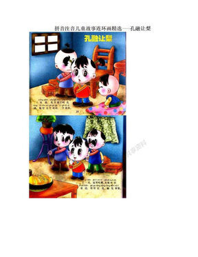 拼音注音儿童故事连环画精选---孔融让梨.doc