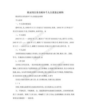 拟录用公务员政审个人自我鉴定材料 .doc