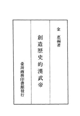 《创造历史的汉武帝》金惠(台湾商务).pdf