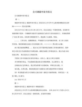 公司调薪申请书范文.doc