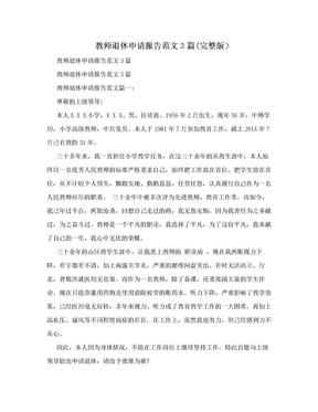 教师退休申请报告范文3篇(完整版).doc