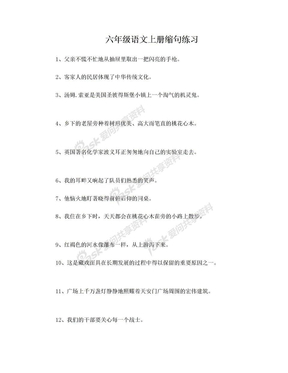 小学六年级语文上册缩句练习和修改病句练习.doc