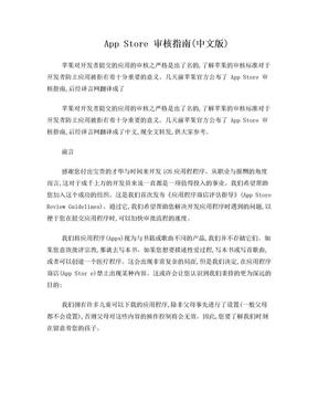 App Store 审核指南(中文版).doc
