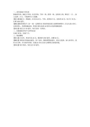 养生药酒-治便秘日常饮用(对月经量少痛经有用).doc
