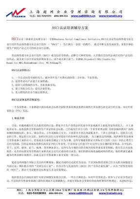 BSCI认证培训辅导方案.doc