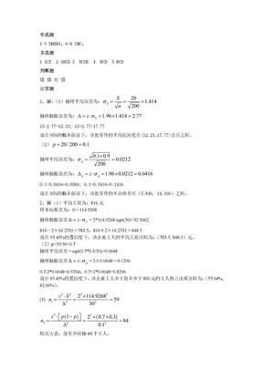 第四,五章 习题答案  统计学原理.doc