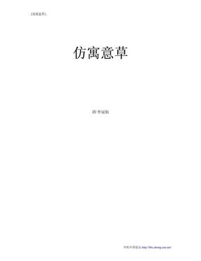 《仿寓意草》.pdf