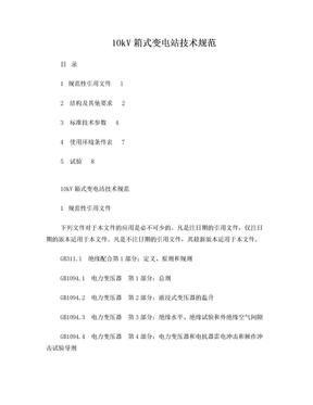 10kV箱式变电站技术规范.doc