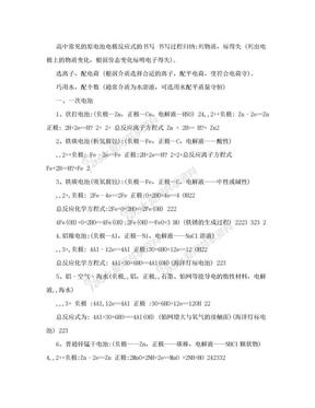 高中常见原电池电极反应式书写总结.doc