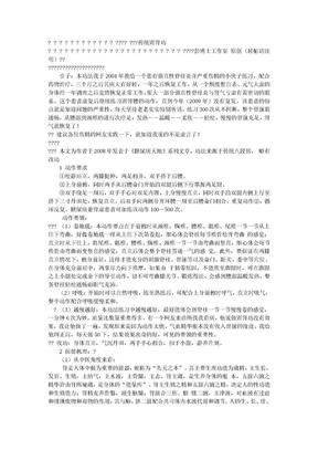 传统固肾功.doc
