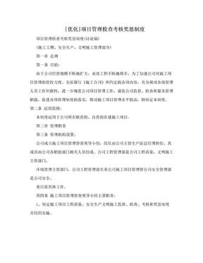 [优化]项目管理检查考核奖惩制度.doc